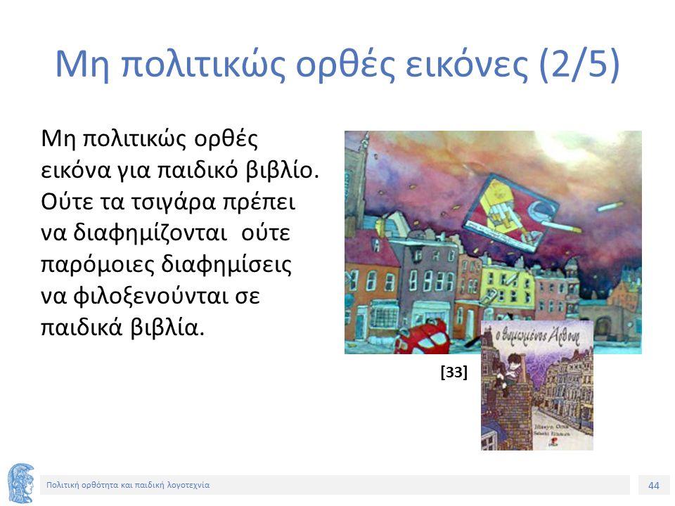 44 Πολιτική ορθότητα και παιδική λογοτεχνία Μη πολιτικώς ορθές εικόνες (2/5) Μη πολιτικώς ορθές εικόνα για παιδικό βιβλίο. Ούτε τα τσιγάρα πρέπει να δ