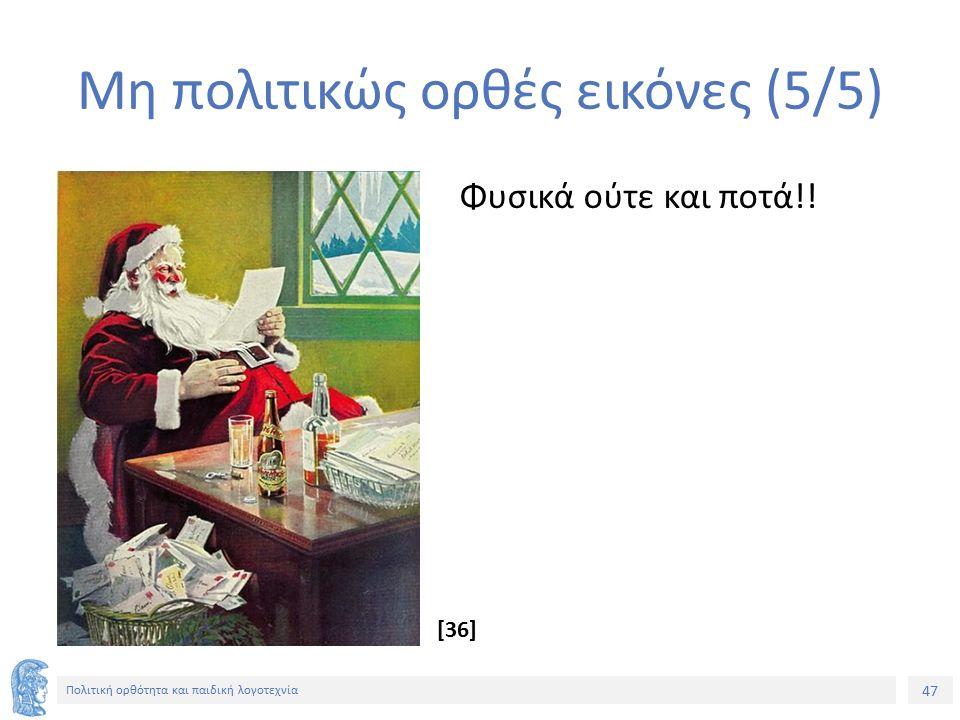 47 Πολιτική ορθότητα και παιδική λογοτεχνία Μη πολιτικώς ορθές εικόνες (5/5) Φυσικά ούτε και ποτά!! [36]