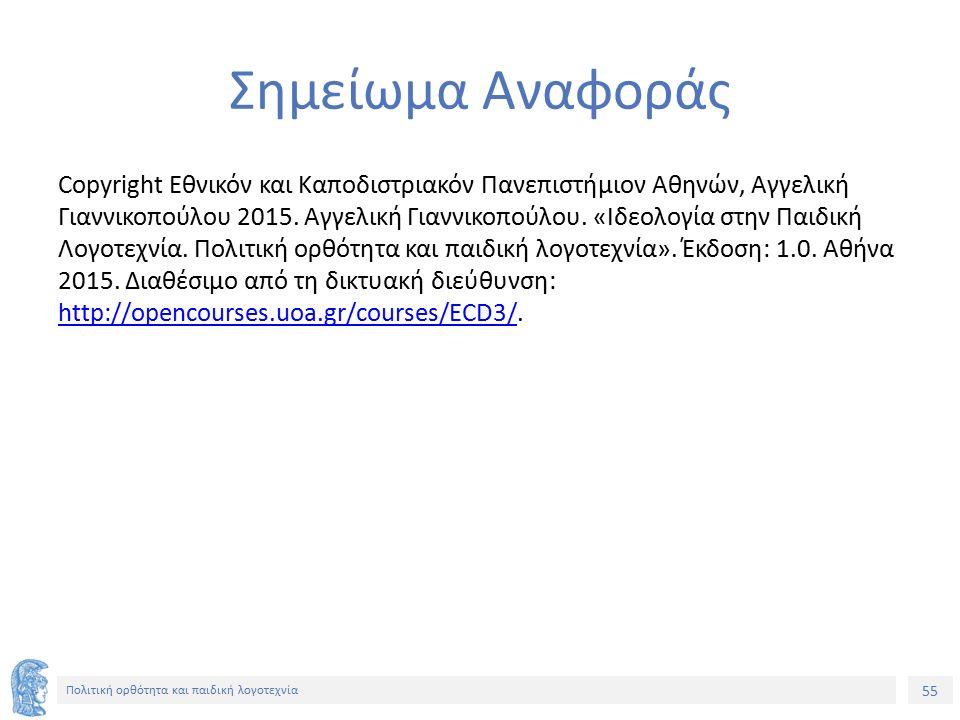 55 Πολιτική ορθότητα και παιδική λογοτεχνία Σημείωμα Αναφοράς Copyright Εθνικόν και Καποδιστριακόν Πανεπιστήμιον Αθηνών, Αγγελική Γιαννικοπούλου 2015.