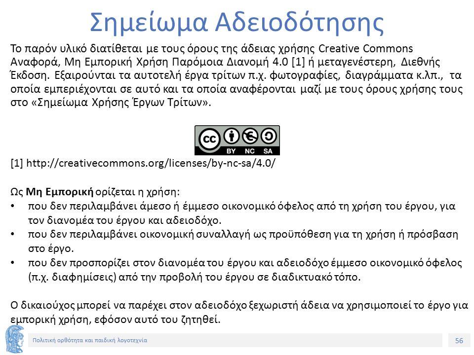 56 Πολιτική ορθότητα και παιδική λογοτεχνία Σημείωμα Αδειοδότησης Το παρόν υλικό διατίθεται με τους όρους της άδειας χρήσης Creative Commons Αναφορά,