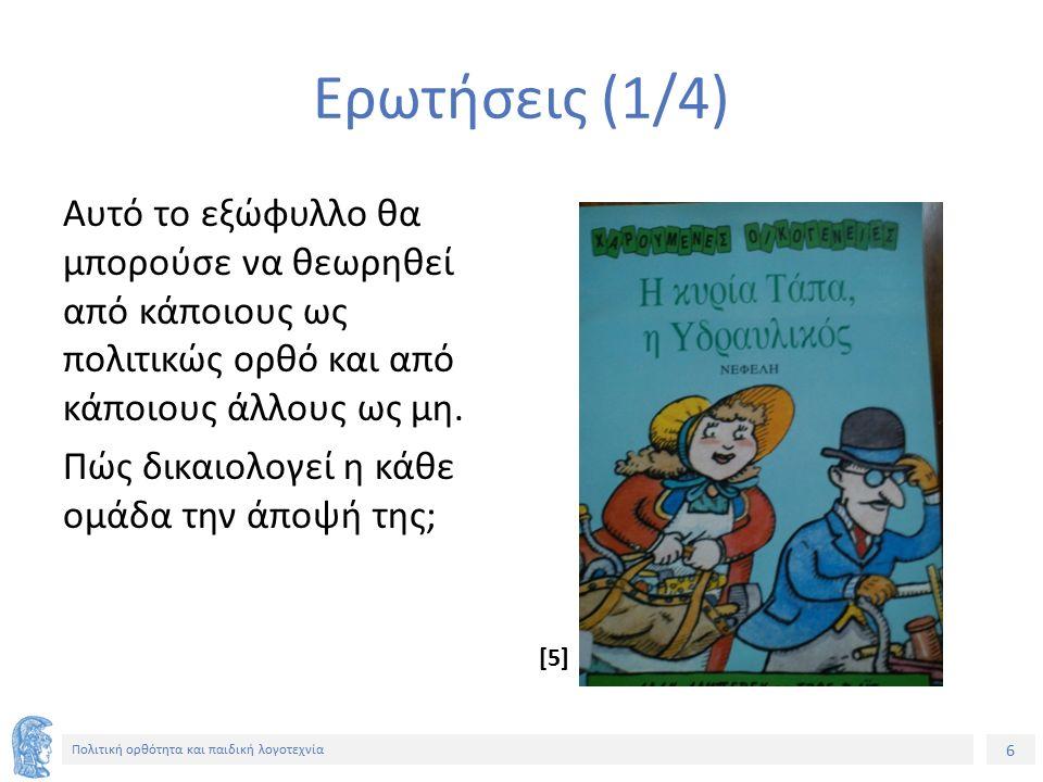 6 Πολιτική ορθότητα και παιδική λογοτεχνία Ερωτήσεις (1/4) Αυτό το εξώφυλλο θα μπορούσε να θεωρηθεί από κάποιους ως πολιτικώς ορθό και από κάποιους άλ