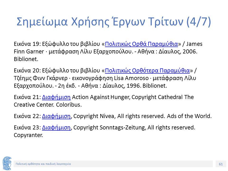 61 Πολιτική ορθότητα και παιδική λογοτεχνία Σημείωμα Χρήσης Έργων Τρίτων (4/7) Εικόνα 19: Εξώφυλλο του βιβλίου «Πολιτικώς Ορθά Παραμύθια» / James Finn
