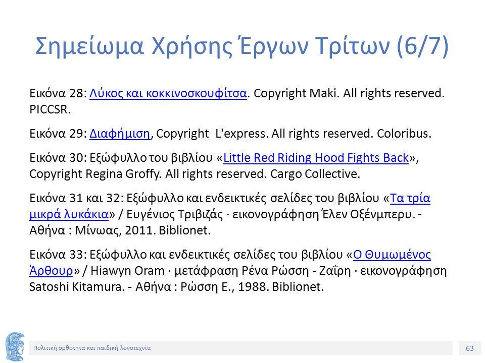 63 Πολιτική ορθότητα και παιδική λογοτεχνία Σημείωμα Χρήσης Έργων Τρίτων (6/7) Εικόνα 28: Λύκος και κοκκινοσκουφίτσα. Copyright Maki. All rights reser