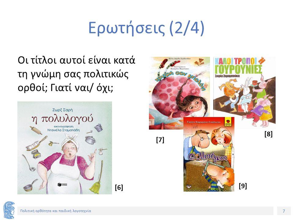 38 Πολιτική ορθότητα και παιδική λογοτεχνία Προβληματικά/Πολιτικώς μη ορθά σημεία στην Κοκκινοσκουφίτσα (7/7) Ο λύκος φοράει το νυχτικό της γιαγιάς και ξαπλώνει στο κρεβάτι.
