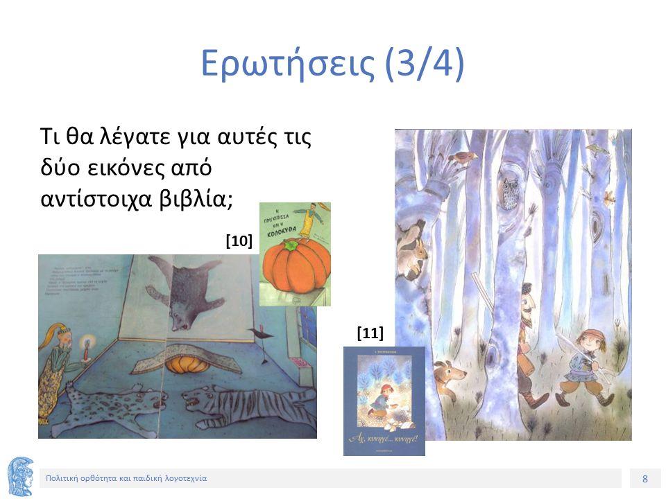 8 Πολιτική ορθότητα και παιδική λογοτεχνία Ερωτήσεις (3/4) Τι θα λέγατε για αυτές τις δύο εικόνες από αντίστοιχα βιβλία; [10] [11]