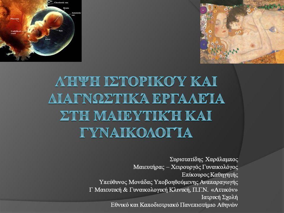 Διαγνωστικές μέθοδοι IV Εργαστηριακές εξετάσεις:  Γενικός αιματολογικός/βιοχημικός έλεγχος (ηπατική – νεφρική λειτουργία)  Έλεγχος πηκτικότητας (PT, aPTT, INR, ινωδογόνο)  Δείκτες φλεγμονής (CRP, TKE)  Ορμονολογικός έλεγχος (βHCG, E2, FSH, LH, PRL, PRG κ.α.)  Καρκινικοί δείκτες CA125, CA 19-9, CA 15-3, CEA, AFP (Ορός αίματος ή/και ασκιτικό υγρό)
