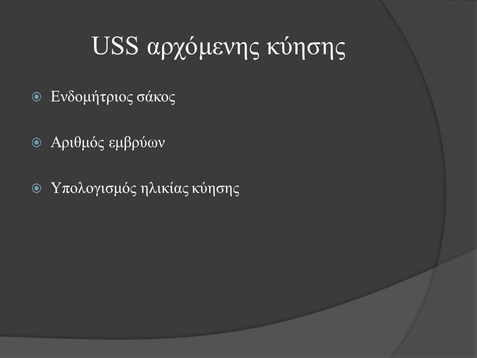 USS αρχόμενης κύησης  Ενδομήτριος σάκος  Αριθμός εμβρύων  Υπολογισμός ηλικίας κύησης