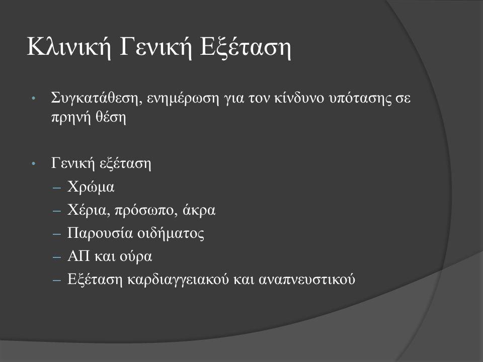 Εξέταση κοιλίας Επισκόπηση – Κοιλιακές ουλές – Ραγάδες – Linea negra - δερματοπάθεια – Οίδημα Ψηλάφηση – Χειρισμοί του Λεοπόλδου (καθορισμός προβολής, θέσης και εμπέδωσης του εμβρύου) Ακρόαση – Εμβρυική καρδιακή λειτουργία