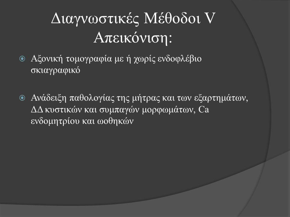 Αξονική τομογραφία με ή χωρίς ενδοφλέβιο σκιαγραφικό  Ανάδειξη παθολογίας της μήτρας και των εξαρτημάτων, ΔΔ κυστικών και συμπαγών μορφωμάτων, Ca ενδομητρίου και ωοθηκών Διαγνωστικές Μέθοδοι V Απεικόνιση: