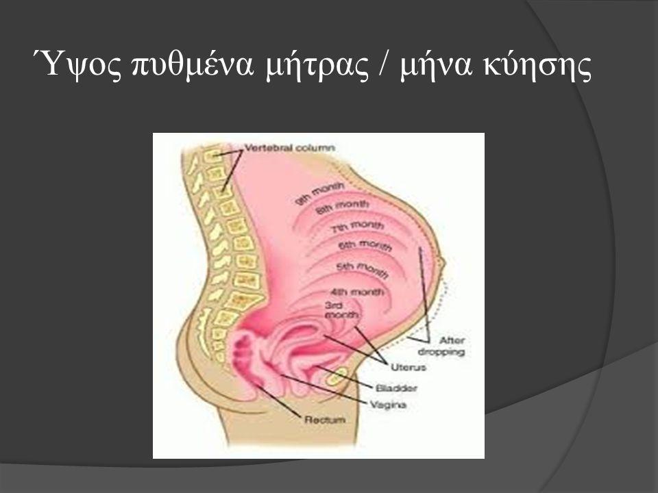 Ομφαλιδοπαρακέντηση  Σπάνια εφαρμογή  Επί υποψίας αναιμίας, θρομβοπενίας ή εμβρυικής λοίμωξης  Μετά την 17 η εβδομάδα  Κίνδυνος αποβολής περίπου 2%  Πραγματοποιείται και για ενδομήτρια μετάγγιση του εμβρύου θεραπευτικά