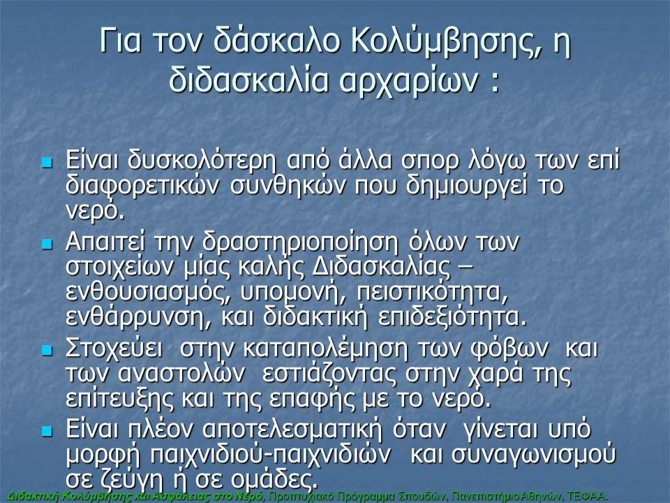 Διδακτική Κολύμβησης και Ασφάλειας στο Νερό, Προπτυχιακό Πρόγραμμα Σπουδών, Πανεπιστήμιο Αθηνών, ΤΕΦΑΑ.
