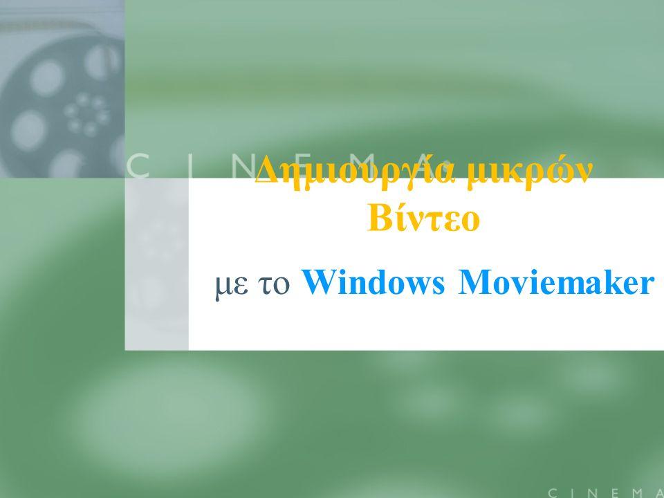 Δημιουργία μικρών Βίντεο με το Windows Moviemaker