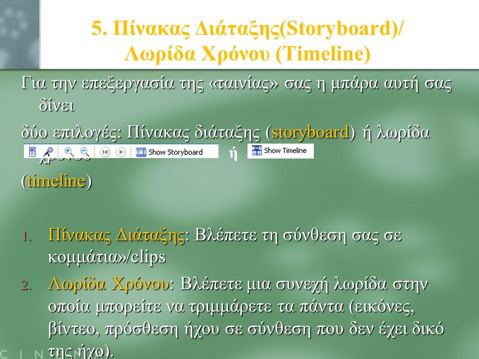 5. Πίνακας Διάταξης(Storyboard)/ Λωρίδα Χρόνου (Timeline) Για την επεξεργασία της «ταινίας» σας η μπάρα αυτή σας δίνει δύο επιλογές: Πίνακας διάταξης