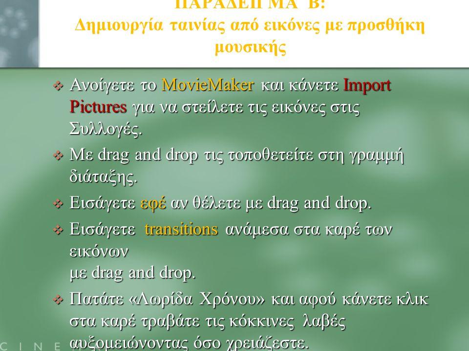 ΠΑΡΑΔΕΙΓΜΑ Β: Δημιουργία ταινίας από εικόνες με προσθήκη μουσικής  Ανοίγετε το MovieMaker και κάνετε Import Pictures για να στείλετε τις εικόνες στις Συλλογές.