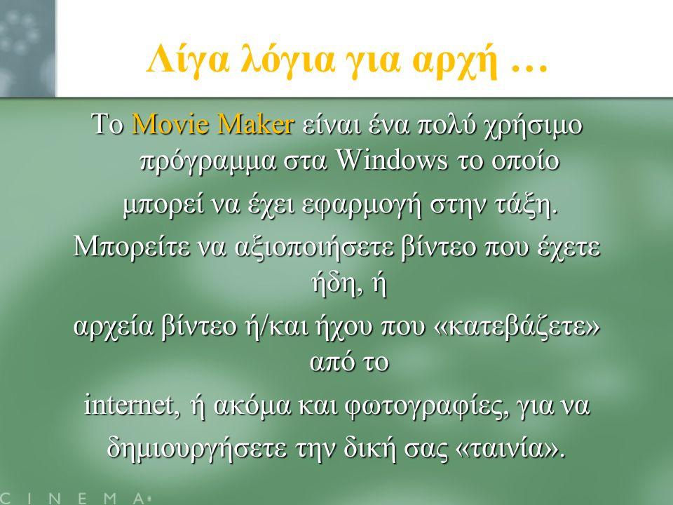 Λίγα λόγια για αρχή … Το Μovie Μaker είναι ένα πολύ χρήσιμο πρόγραμμα στα Windows το οποίο μπορεί να έχει εφαρμογή στην τάξη. μπορεί να έχει εφαρμογή