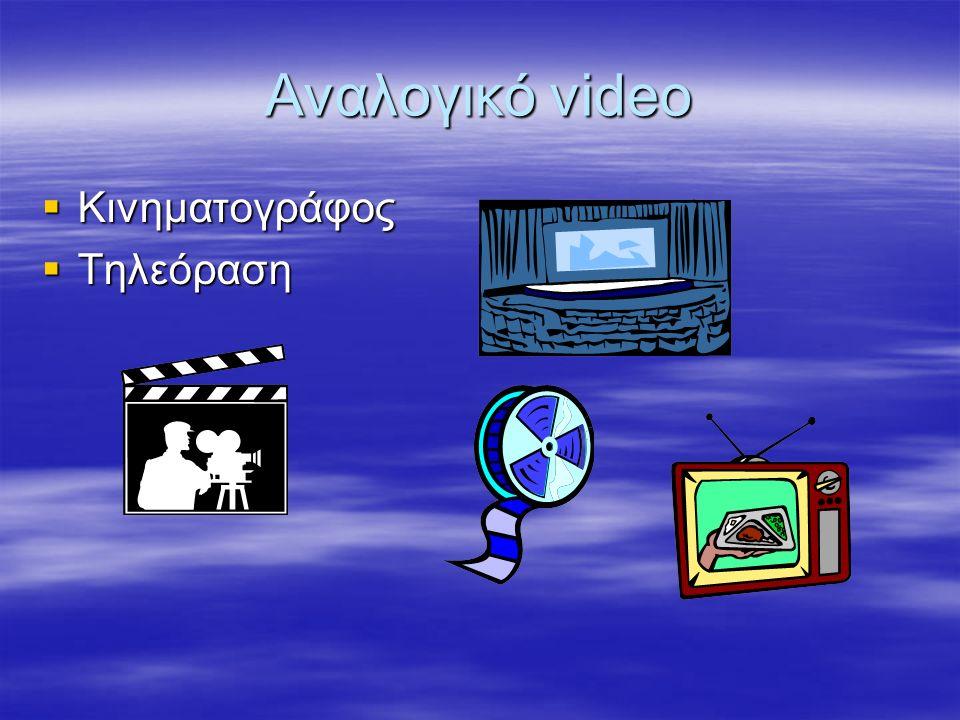 Αναλογικό video  Κινηματογράφος  Τηλεόραση