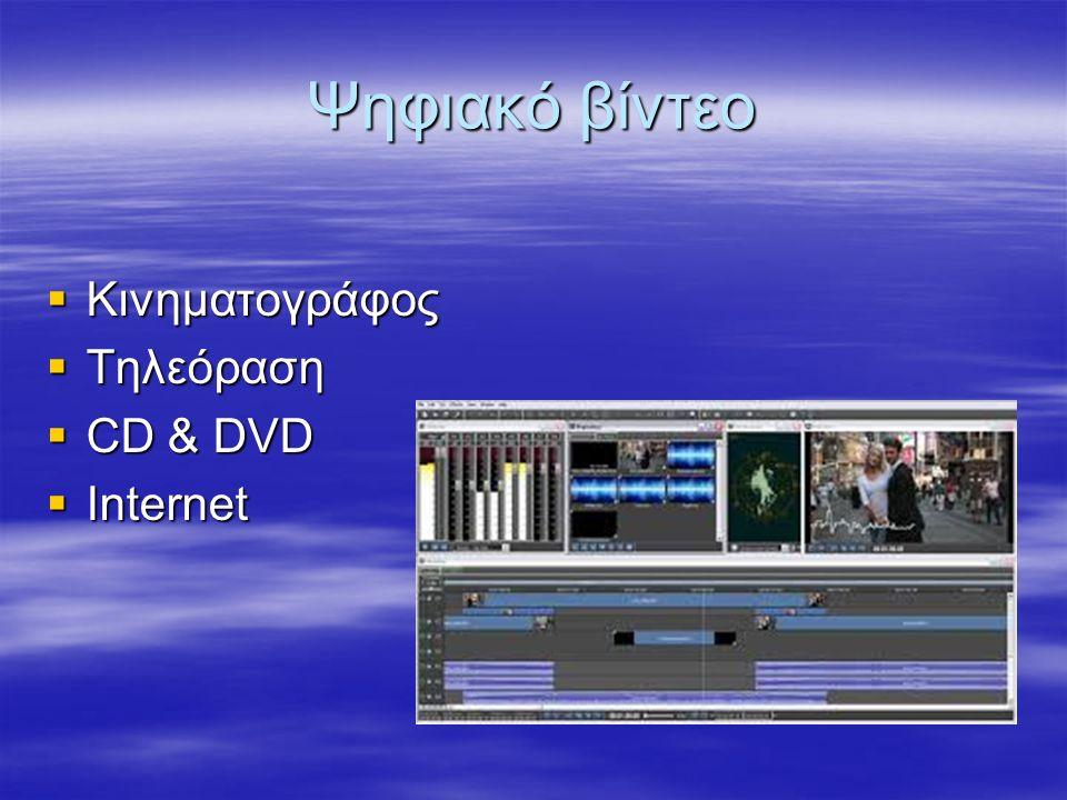 Ψηφιακό βίντεο  Κινηματογράφος  Τηλεόραση  CD & DVD  Internet