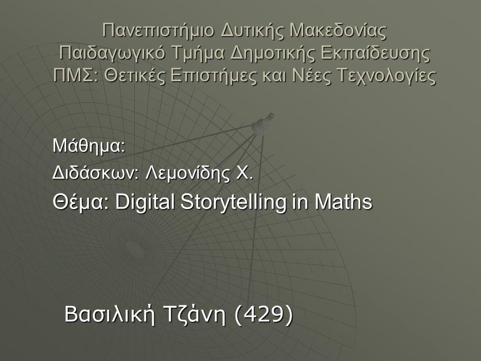 Πανεπιστήμιο Δυτικής Μακεδονίας Παιδαγωγικό Τμήμα Δημοτικής Εκπαίδευσης ΠΜΣ: Θετικές Επιστήμες και Νέες Τεχνολογίες Μάθημα: Διδάσκων: Λεμονίδης Χ.