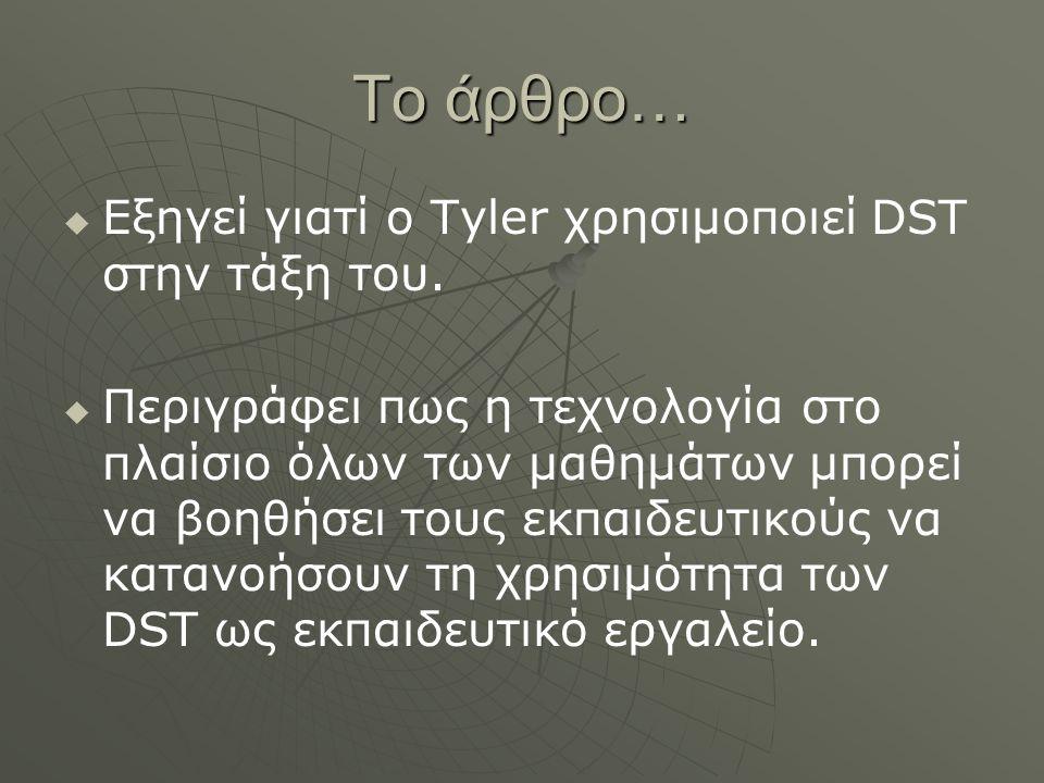 Το άρθρο…   Εξηγεί γιατί ο Tyler χρησιμοποιεί DST στην τάξη του.