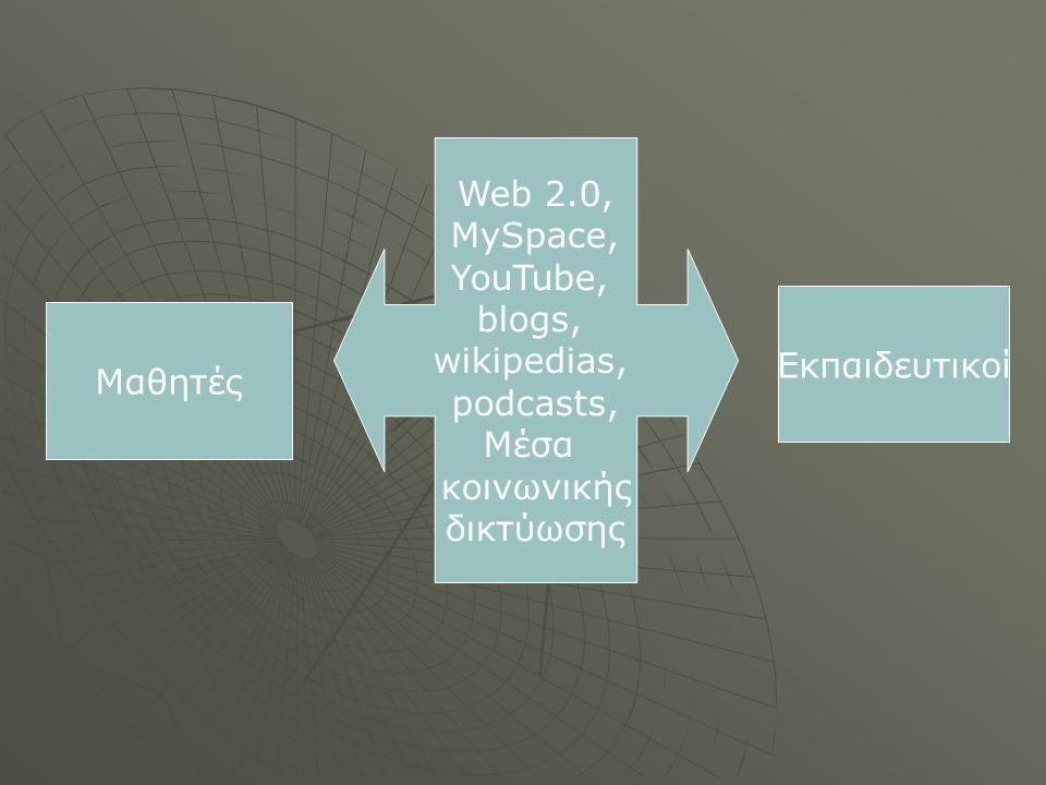 Μαθητές Εκπαιδευτικοί Web 2.0, MySpace, YouTube, blogs, wikipedias, podcasts, Μέσα κοινωνικής δικτύωσης