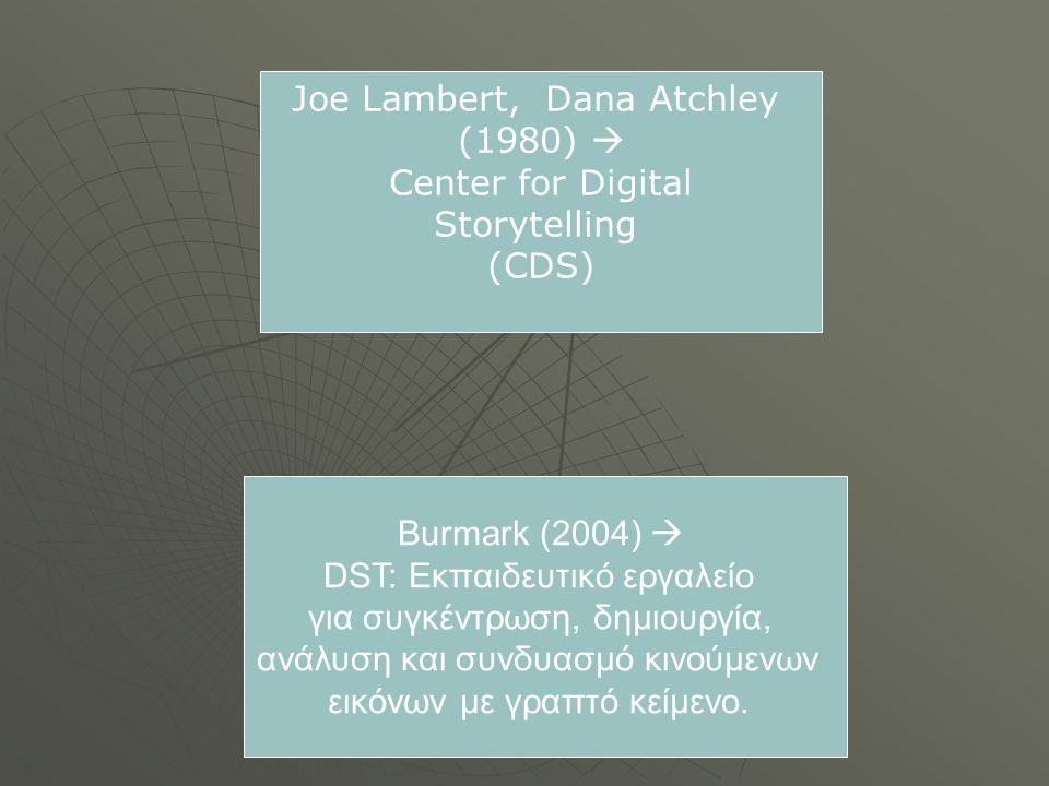 Burmark (2004)  DST: Εκπαιδευτικό εργαλείο για συγκέντρωση, δημιουργία, ανάλυση και συνδυασμό κινούμενων εικόνων με γραπτό κείμενο.