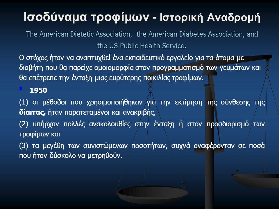 Ισοδύναμα τροφίμων - Ιστορική Αναδρομή The American Dietetic Association, the American Diabetes Association, and the US Public Health Service. Ο στόχο