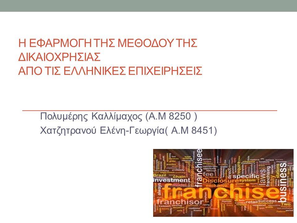 Η ΕΦΑΡΜΟΓΗ ΤΗΣ ΜΕΘΟΔΟΥ ΤΗΣ ΔΙΚΑΙΟΧΡΗΣΙΑΣ ΑΠΟ ΤΙΣ ΕΛΛΗΝΙΚΕΣ ΕΠΙΧΕΙΡΗΣΕΙΣ Πολυμέρης Καλλίμαχος (Α.Μ 8250 ) Χατζητρανού Ελένη-Γεωργία( Α.Μ 8451)