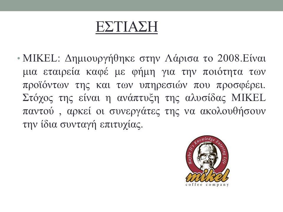 ΕΣΤΙΑΣΗ MIKEL: Δημιουργήθηκε στην Λάρισα το 2008.Είναι μια εταιρεία καφέ με φήμη για την ποιότητα των προϊόντων της και των υπηρεσιών που προσφέρει. Σ