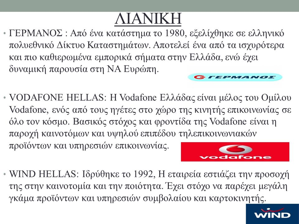 ΛΙΑΝΙΚΗ ΓΕΡΜΑΝΟΣ : Από ένα κατάστημα το 1980, εξελίχθηκε σε ελληνικό πολυεθνικό Δίκτυο Καταστημάτων. Αποτελεί ένα από τα ισχυρότερα και πιο καθιερωμέν
