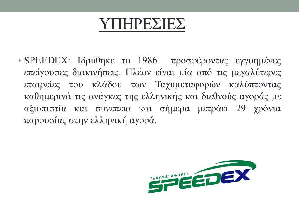 ΥΠΗΡΕΣΙΕΣ SPEEDEX: Ιδρύθηκε το 1986 προσφέροντας εγγυημένες επείγουσες διακινήσεις. Πλέον είναι μία από τις μεγαλύτερες εταιρείες του κλάδου των Ταχυμ