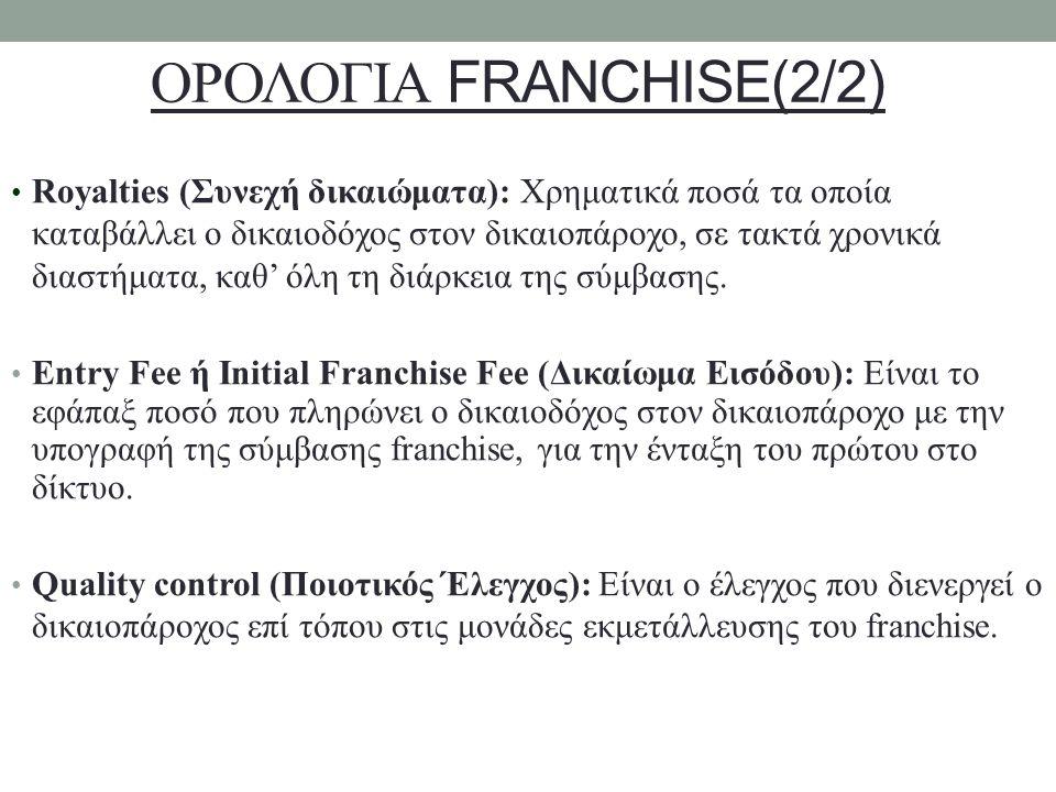 ΟΡΟΛΟΓΙΑ FRANCHISE(2/2) Royalties (Συνεχή δικαιώματα): Χρηματικά ποσά τα οποία καταβάλλει ο δικαιοδόχος στον δικαιοπάροχο, σε τακτά χρονικά διαστήματα, καθ' όλη τη διάρκεια της σύμβασης.