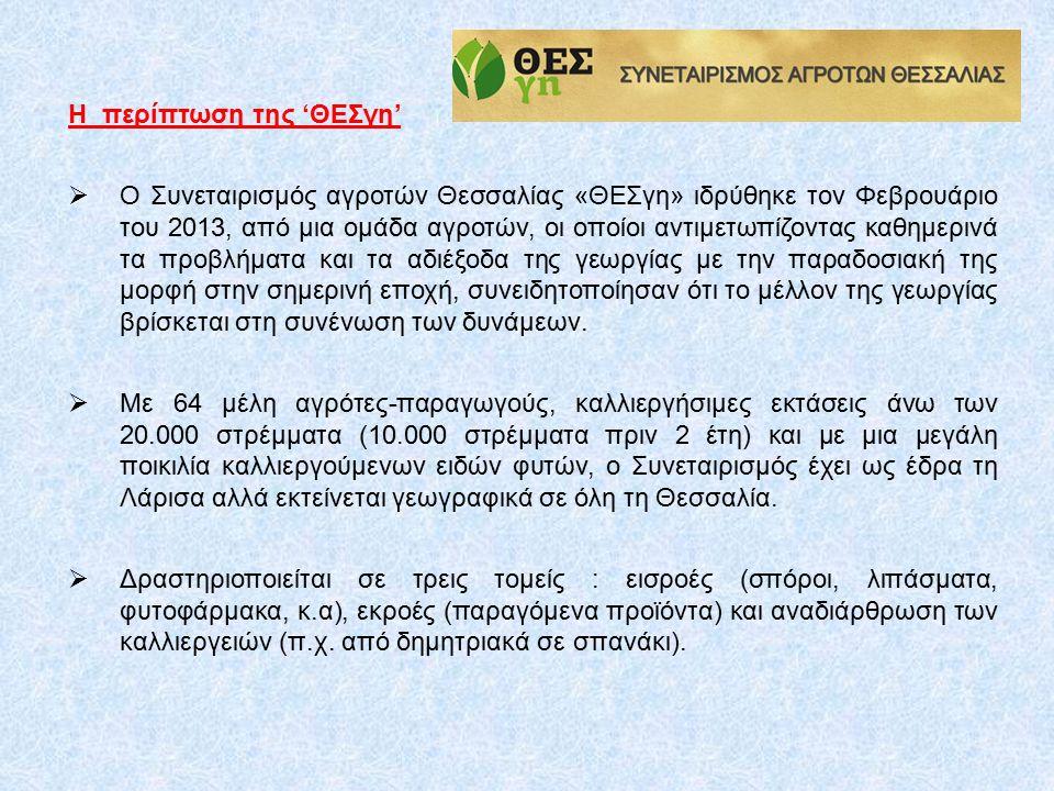 Η περίπτωση της 'ΘΕΣγη'  Ο Συνεταιρισμός αγροτών Θεσσαλίας «ΘΕΣγη» ιδρύθηκε τον Φεβρουάριο του 2013, από μια ομάδα αγροτών, οι οποίοι αντιμετωπίζοντας καθημερινά τα προβλήματα και τα αδιέξοδα της γεωργίας με την παραδοσιακή της μορφή στην σημερινή εποχή, συνειδητοποίησαν ότι το μέλλον της γεωργίας βρίσκεται στη συνένωση των δυνάμεων.