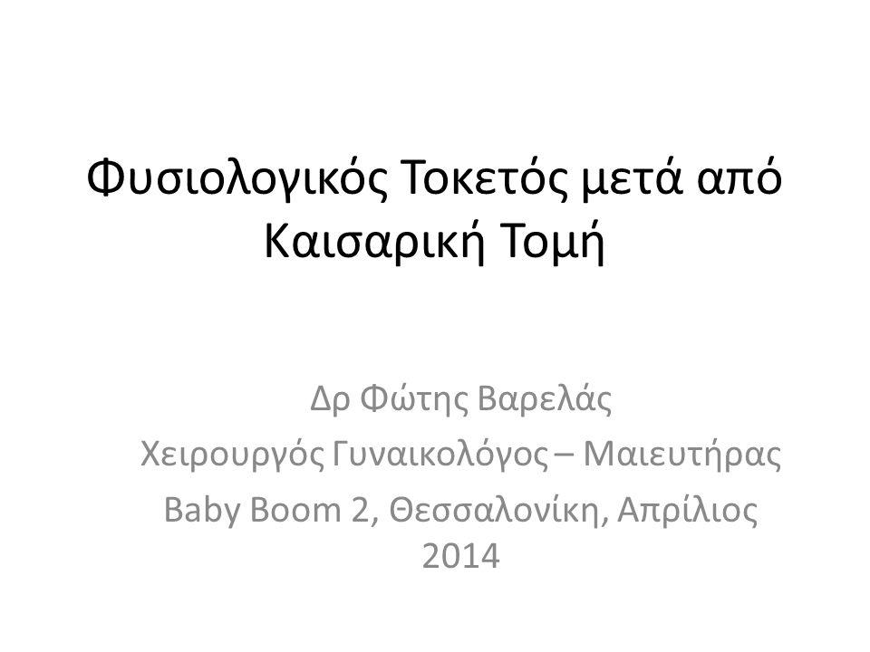 Φυσιολογικός Τοκετός μετά από Καισαρική Τομή Δρ Φώτης Βαρελάς Χειρουργός Γυναικολόγος – Μαιευτήρας Baby Boom 2, Θεσσαλονίκη, Απρίλιος 2014