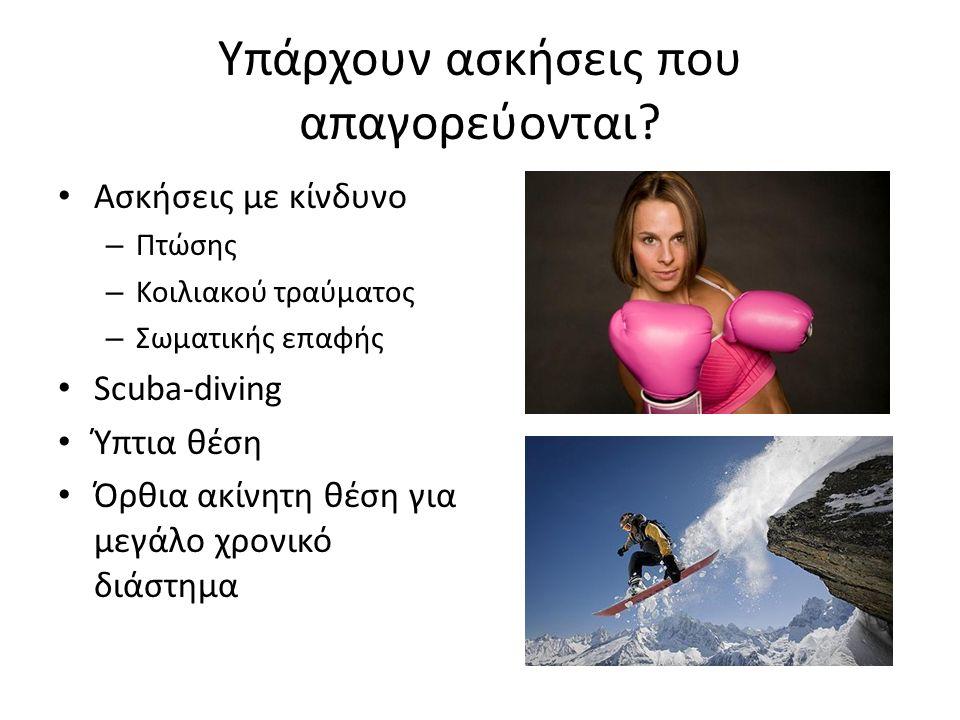 Υπάρχουν ασκήσεις που απαγορεύονται? Ασκήσεις με κίνδυνο – Πτώσης – Κοιλιακού τραύματος – Σωματικής επαφής Scuba-diving Ύπτια θέση Όρθια ακίνητη θέση