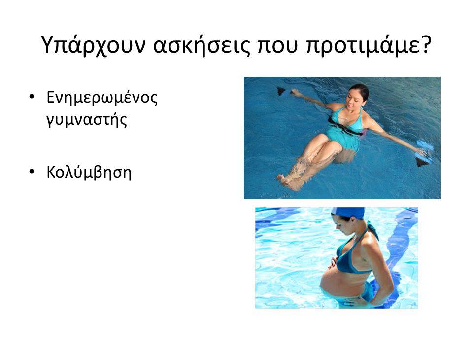 Υπάρχουν ασκήσεις που προτιμάμε? Ενημερωμένος γυμναστής Κολύμβηση
