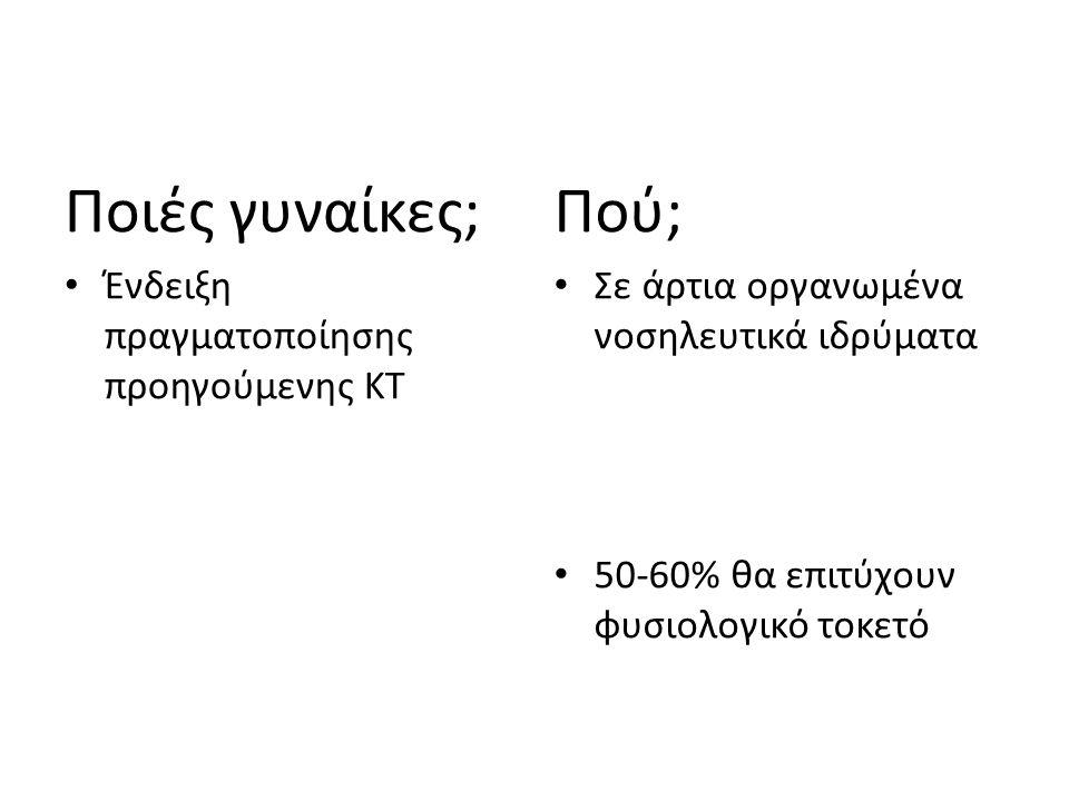 Άσκηση και Εγκυμοσύνη Δρ Φώτης Βαρελάς Χειρουργός Γυναικολόγος – Μαιευτήρας Baby Boom 2, Θεσσαλονίκη, Απρίλιος 2014