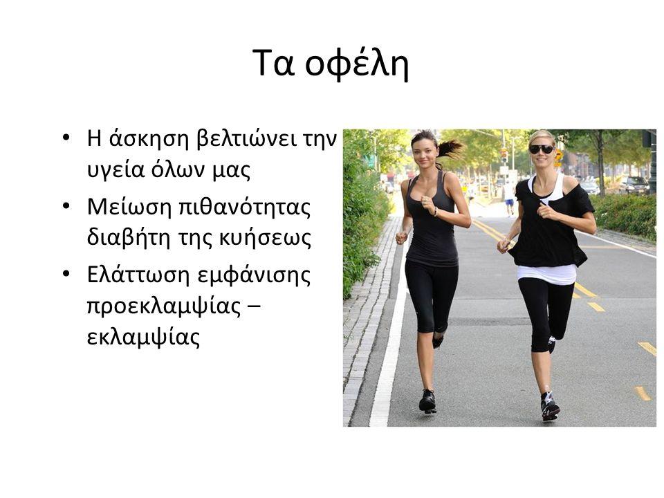 Τα οφέλη Η άσκηση βελτιώνει την υγεία όλων μας Μείωση πιθανότητας διαβήτη της κυήσεως Ελάττωση εμφάνισης προεκλαμψίας – εκλαμψίας