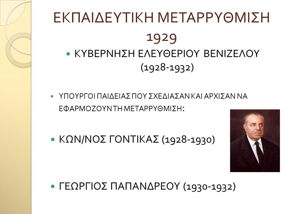 ΔΟΜΙΚΕΣ ΜΕΤΑΒΟΛΕΣ
