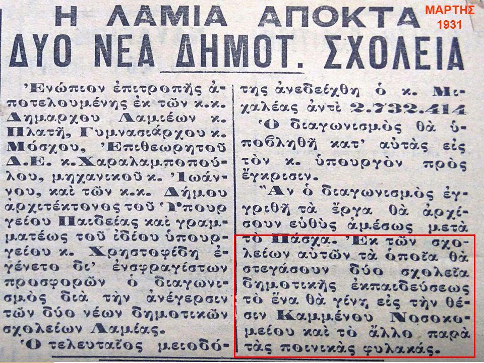 ΜΑΡΤΗΣ 1931
