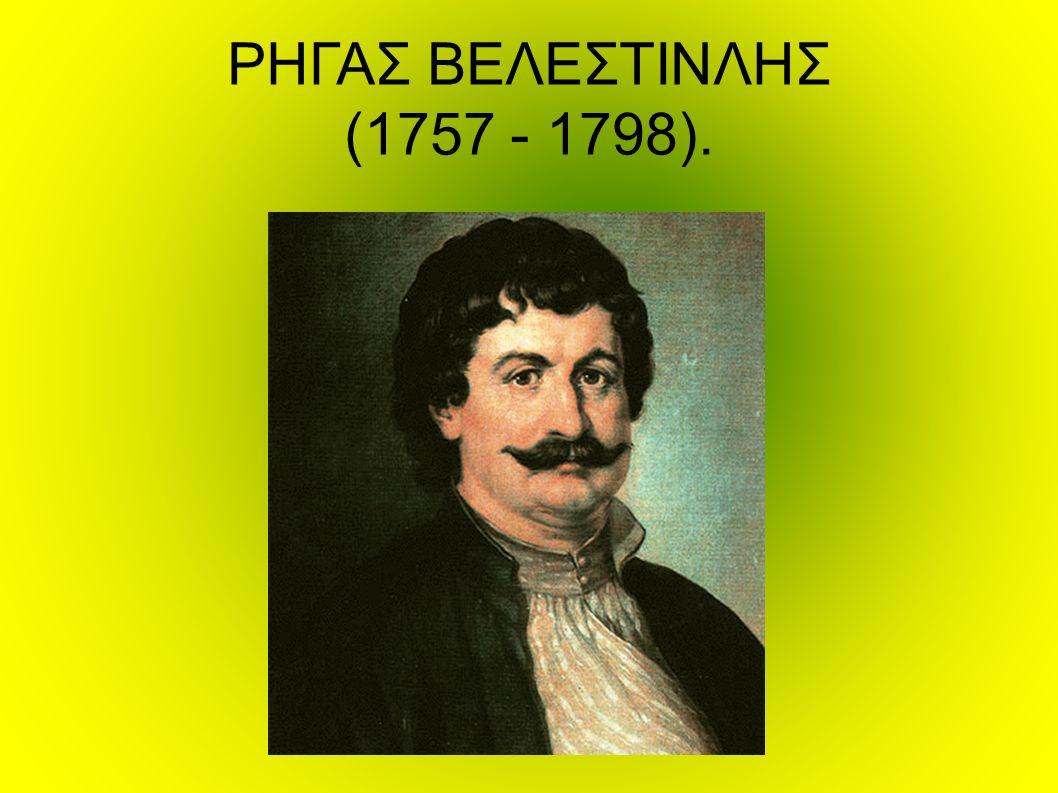 ΡΗΓΑΣ ΒΕΛΕΣΤΙΝΛΗΣ (1757 - 1798).