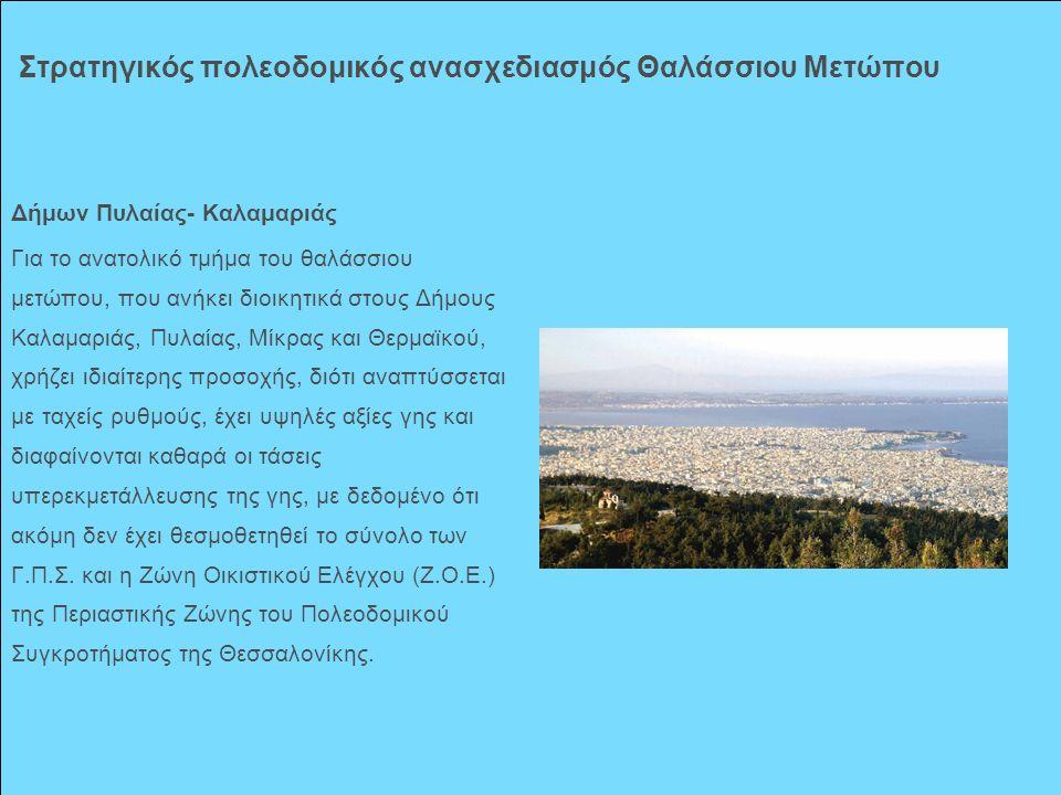 Στρατηγικός πολεοδομικός ανασχεδιασμός Θαλάσσιου Μετώπου Δήμων Πυλαίας- Καλαμαριάς Για το ανατολικό τμήμα του θαλάσσιου μετώπου, που ανήκει διοικητικά