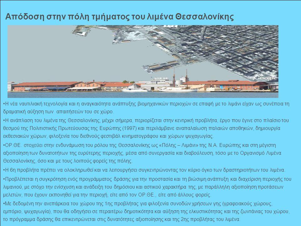 Απόδοση στην πόλη τμήματος του λιμένα Θεσσαλονίκης Η νέα ναυτιλιακή τεχνολογία και η αναγκαιότητα ανάπτυξης βιομηχανικών περιοχών σε επαφή με το λιμάν