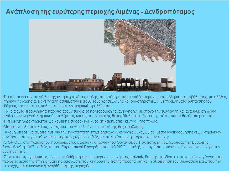 Ανάπλαση της ευρύτερης περιοχής Λιμένας - Δενδροπόταμος Πρόκειται για την παλιά βιομηχανική περιοχή της πόλης, που σήμερα παρουσιάζει σημαντικά προβλή