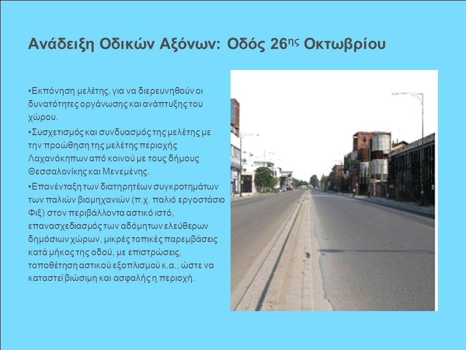 Ανάδειξη Οδικών Αξόνων: Οδός 26 ης Οκτωβρίου Εκπόνηση μελέτης, για να διερευνηθούν οι δυνατότητες οργάνωσης και ανάπτυξης του χώρου. Συσχετισμός και σ