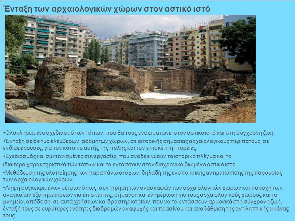 Ένταξη των αρχαιολογικών χώρων στον αστικό ιστό Ολοκληρωμένο σχεδιασμό των τόπων, που θα τους ενσωματώνει στον αστικό ιστό και στη σύγχρονη ζωή. Ένταξ