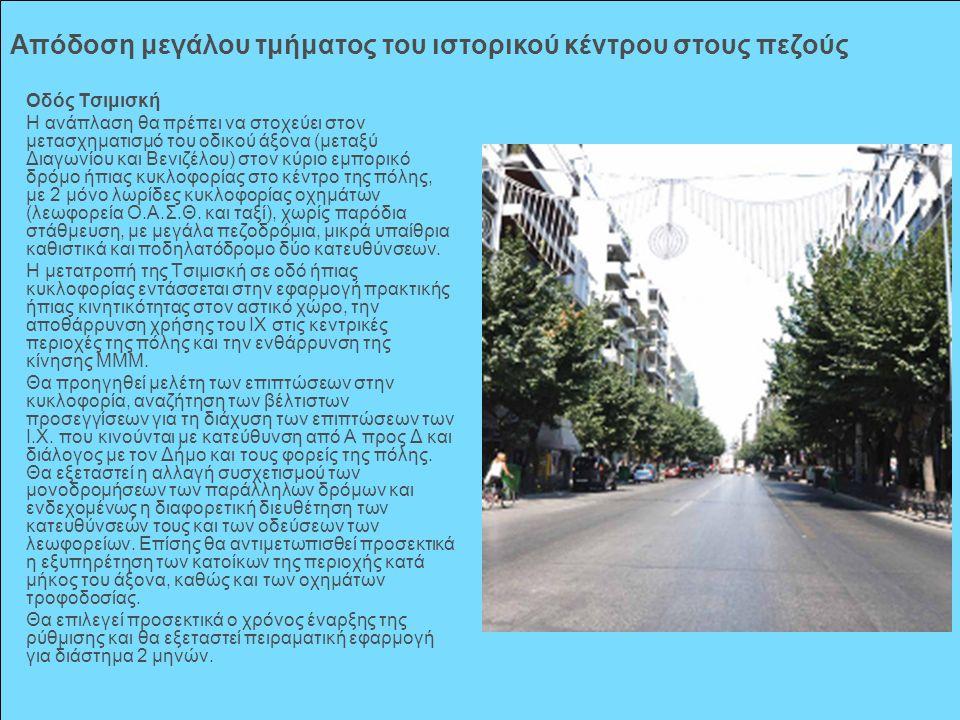 Απόδοση μεγάλου τμήματος του ιστορικού κέντρου στους πεζούς Οδός Τσιμισκή Η ανάπλαση θα πρέπει να στοχεύει στον μετασχηματισμό του οδικού άξονα (μεταξ