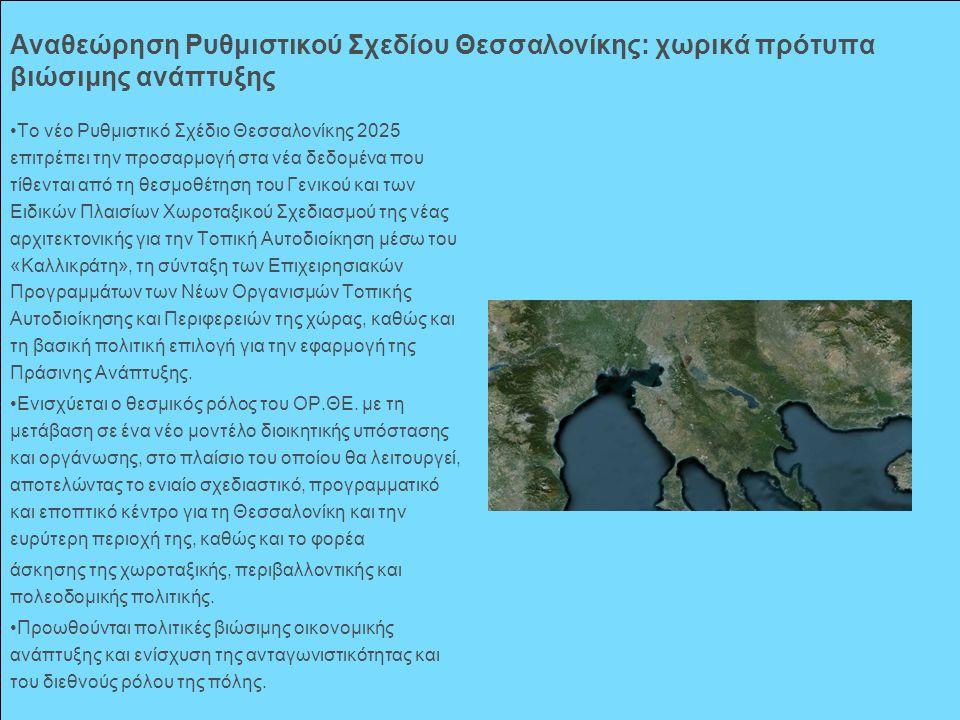 Αναθεώρηση Ρυθμιστικού Σχεδίου Θεσσαλονίκης: χωρικά πρότυπα βιώσιμης ανάπτυξης Το νέο Ρυθμιστικό Σχέδιο Θεσσαλονίκης 2025 επιτρέπει την προσαρμογή στα