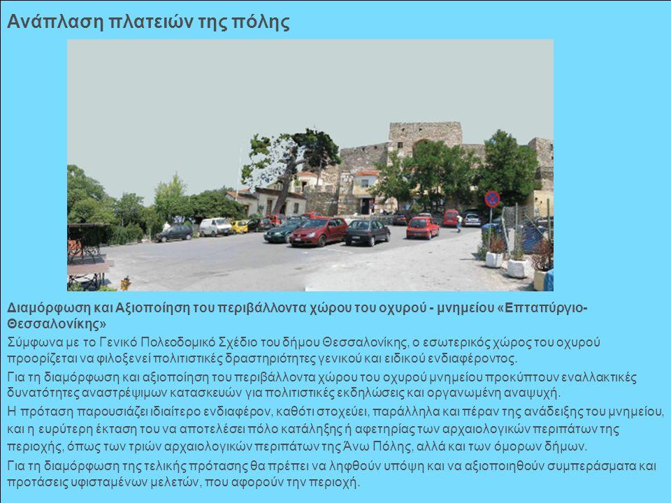 Ανάπλαση πλατειών της πόλης Διαμόρφωση και Αξιοποίηση του περιβάλλοντα χώρου του οχυρού - μνημείου «Επταπύργιο- Θεσσαλονίκης» Σύμφωνα με το Γενικό Πολ