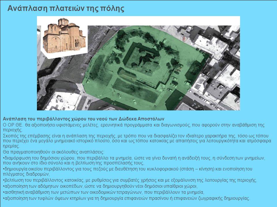 Ανάπλαση πλατειών της πόλης Ανάπλαση του περιβάλλοντος χώρου του ναού των Δώδεκα Αποστόλων Ο ΟΡ.ΘΕ. θα αξιοποιήσει υφιστάμενες μελέτες, ερευνητικά προ