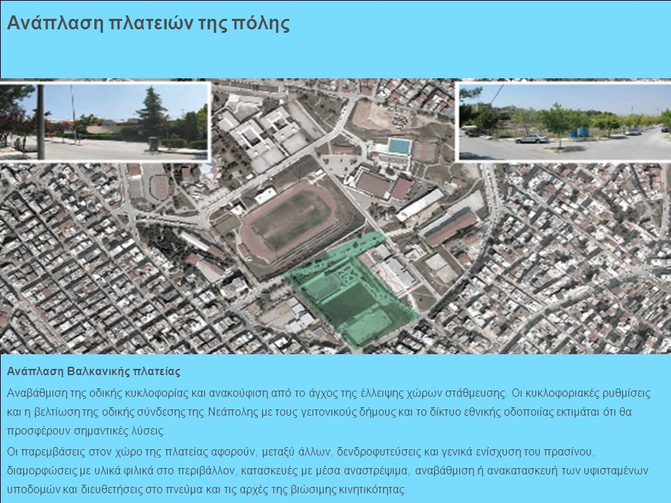 Ανάπλαση πλατειών της πόλης Ανάπλαση Βαλκανικής πλατείας Αναβάθμιση της οδικής κυκλοφορίας και ανακούφιση από το άγχος της έλλειψης χώρων στάθμευσης.
